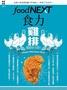 食力05:雞排雞排多大牌? 電子書