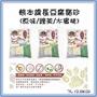 熊本課長豆腐貓砂 原味/綠茶/水蜜桃 7L (一箱6包)