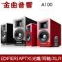 EDIFIER 漫步者 AIRPULSE A100 主動式音箱 | 金曲音響