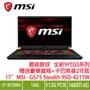 【再殺】MSI GS75 Stealth 9SD-421TW 微星窄邊超輕電競筆電/i7-9750H/GTX1660Ti 6G/16G/512GB PCIe/17.3吋FHD 144Hz/W10-PR