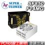 [附證明有保固]PCHot 振華 Leadex Gold 850W MG 金牌 80+ 全日系 電源供應器 POWER