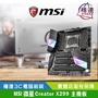 微星MSI 主機板 Creator X299 主機板 最新的USB3.2  支援多顯卡 穩達3C電腦組裝