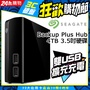 Seagate Backup Plus Hub 4TB USB3.0 3.5吋外接硬碟(STEL4000300)