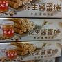 新竹福源花生醬蛋捲 超商中秋熱賣款 限量販售