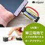 除了Nipper/鉗子緊急充電microUSB單3電池鍵配飾(日本Point Of Sales技術)貨到付款以外 entotsu