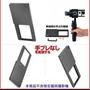 [現貨]三軸雲台 運動相機 轉換板 轉接夾 GoPro 小蟻 山狗 Smooth Q OSMO Mobile 專用