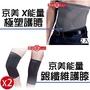 【48小時內出貨】京美 X能量極塑護腰2件+能量銀纖維長效護膝1雙(2入)