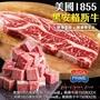 【海肉管家】美國1855黑安格斯無骨牛小排x2(+美國1855黑安格斯嫩肩骰子牛x2)