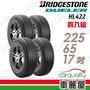 【BRIDGESTONE 普利司通】HL422 PLUS 經濟節能輪胎_四入組_225/65/17(HL422+)