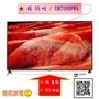 【微笑家電】《加官方LINE優惠》LG UHD 4K 物聯網 電視 55UM7500PWA /另 65UM7600PWA