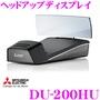 三菱電機DU-200HU抬頭顯示器 Creer Online Shop