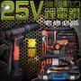 小市民倉庫-當日出貨-25V鋰電鑽-豪華版套組+座充-雙速調節-電動螺絲起子-充電電鑽-電動起子-電動工具-電鑽