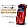 【阿ki的店】iNO CP39極簡手機3G版/軍人機/園區機(公司貨)無照相功能