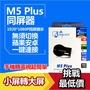 【震撼低價】高清轉換器 Anycast M5plus 同屏器 1080P 雙核心 HDMI 無線影音 手機分享器  M4