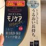 BIOCLEN 日本硬式隱形眼鏡洗淨保存液240ml+120ml日本🇯🇵原裝-百科霖/角膜塑型鏡片