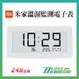 米家溫濕監測電子表Pro 小米 時鐘 鬧鐘 溫濕度計 小愛 智能家庭 落地鐘 電子表 【刀鋒】