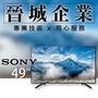 【晉城企業】SONY 4K HDR 49吋 新力 液晶電視 KD-49X7000F 49X7000F