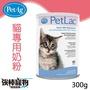 【強棒寵物 火速出貨】美國貝克  貓專用奶粉 膳食纖維奶粉 專業低乳糖 奶粉 貓用奶粉 幼貓 出生 小貓 300g