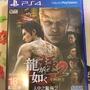 PS4 人中之龍 極2 中文版 二手