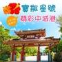 麗星郵輪寶瓶星號沖繩本島4日自由行(內側客房(4-8樓)旅遊