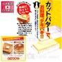 【九元生活百貨】日本製 定量奶油切割盒 奶油切割器 防彈咖啡 日本直送