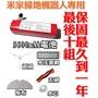 【現貨保固9+3】小米 石頭 小瓦 掃地機 三腳邊刷 主刷 水洗濾網 抹布 拖布 水芯 配件 電池 掃地機器人