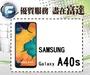 【全新直購價6250元】三星 SAMSUNG A40s/64GB/6.4吋螢幕/人臉解鎖/無邊際螢幕『西門富達』