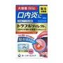 現貨!   日本  第一三共  最新版   口內炎貼片  24枚
