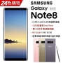 (限時特價)Samsung Note 8 (6+64G) (空機)全新未拆封 原廠公司 9 S9+ S8+ A9 A8+