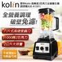 【Kolin 歌林】高轉速2匹馬力全營養生機破壁調理機(KJE-A1501)