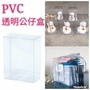 PVC塑膠盒 透明包裝盒 透明盒 公仔盒 PVC盒 禮品包裝盒