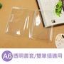 《樂樂鳥》珠友 SC-21050 A6/50K透明PVC書套/雙筆插適用│定價:70元