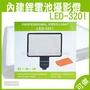 ROWA 樂華 內建鋰電池LED攝影燈 LED-320I 攝影燈 LED 超薄超輕巧 可調節亮度 直播燈照好用品