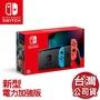 【網購獨享優惠】【客訂】任天堂 Nintendo Switch 新型電力加強版主機 電光紅&電光藍 (台灣公司貨)