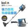 歌林Kolin-強力旋風有線吸塵器(KTC-UD8020)