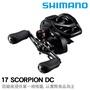 漁拓釣具 SHIMANO 17 SCORPION DC電子剎車系統 雙軸梭型捲線器 小烏龜