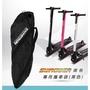 SWAGTRON SWAGGER 潮格滑板車攜車袋 黑 電動滑板車