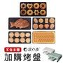 24H出貨【加購烤盤 富力森熱壓三明治點心機雙盤】吐司機 鯛魚燒機 鬆餅機 蛋糕機 烤麵包機 熱壓吐司機【AB437】