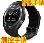 【2018新款!!】W9 Y1 智能藍芽 觸控手錶 手機通話手錶 IOS 安卓 健康監測 智能 信息 計步 運動 睡眠