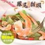 【愛上新鮮】台灣無毒鳳尾甜蝦10盒(100g/盒)