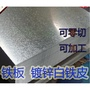 鍍鋅板A3鐵板Q235鋼板白鐵皮加工切圓鐳射切割折彎焊接沖孔鑽孔