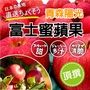 {SWEET FRUIT}大特價~超高級日本青森縣富士蜜蘋果 頂級特選 6顆禮盒(32顆分裝) 堅持最高品質