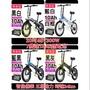 20吋48V300W 電動折疊車 電動腳踏車 電動折疊腳踏車 電動折疊自行車