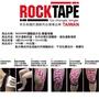 [RockTape洛克貼]運動組合包-膝蓋保護
