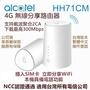 阿爾卡特 Alcatel HH71 4G 2CA Cat 7 無線路由器 WiFi 分享器 HH41 B315 B525