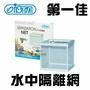 [第一佳 水族寵物] 台灣ISTA伊士達 多功能魚缸系列-水中隔離網 隔離箱 飼育箱 鬥魚缸 I-914