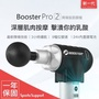 Booster Pro 2.0 筋膜按摩槍 肌筋膜放鬆 肌肉放鬆hyperice