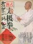 陳式太極拳老架一路76式(附贈DVD光盤)