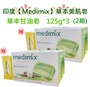 2組 印度【Medimix】草本甘油皂(淺綠)125g* 3入 贈 薑黃堅果油皂 75g*1入