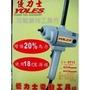 含稅【花蓮源利】台灣製造 優力士 專業級 手持電動水泥攪拌機 附攪拌棒 非 REXON
